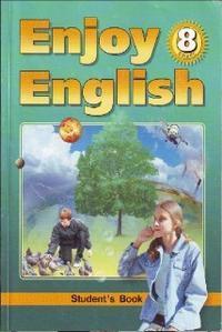 Биболетова М.З. - Enjoy English 8 класс / Английский с Удовольствием [2009, PDF, ENG]